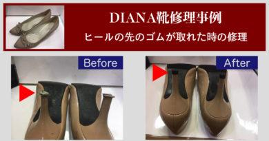 ダイアナ(DIANA)かかと靴修理事例