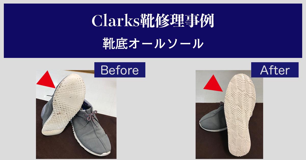 クラークス(Clarks)靴底修理