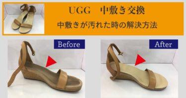 アグ(UGG)汚れてきた中敷き交換方法
