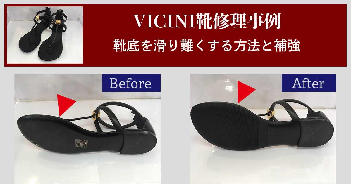 VICINI靴底修理
