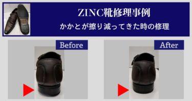 ZINCかかと修理