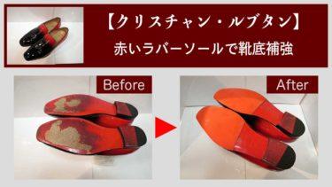 クリスチャン・ルブタン靴底修理【赤いラバーシートで綺麗に】