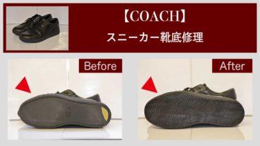 【コーチ】レザースニーカー靴底修理