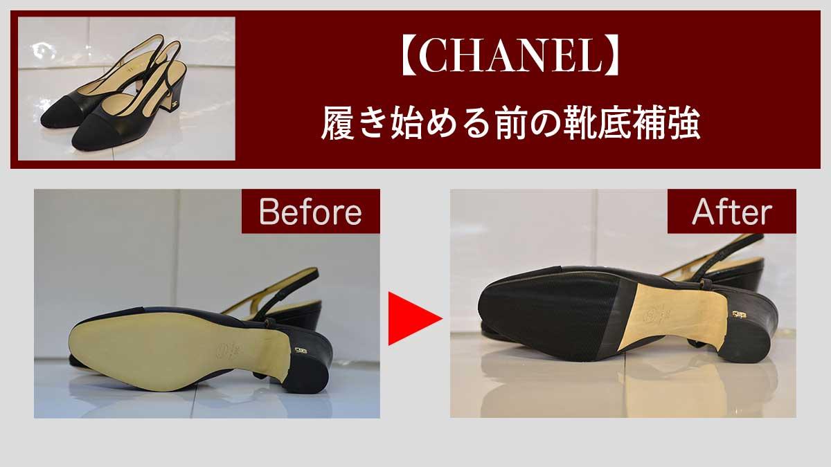 シャネル靴底修理before,after
