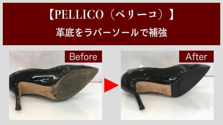 pellico靴修理前修理後