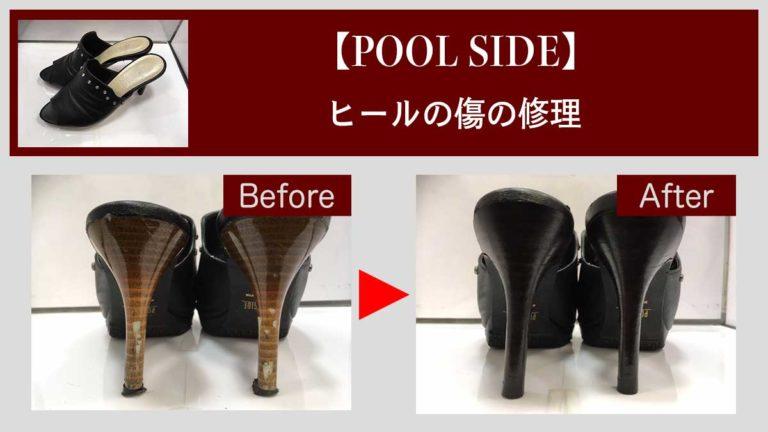 プールサイドヒール傷の修理