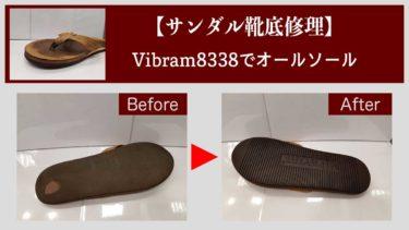 サンダルの修理【靴底をvibram8338でオールソール】