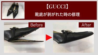 グッチ靴修理【靴底が剥がれた時の解決方法】