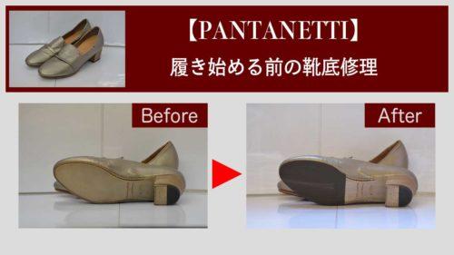 パンタネッティ靴底修理