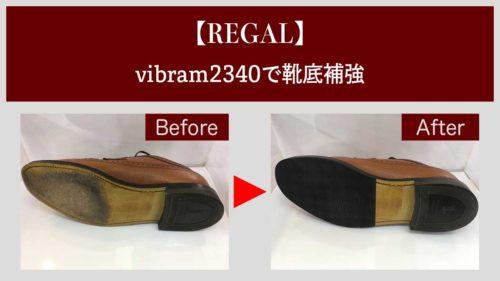 リーガル靴底修理ビフォアアフター