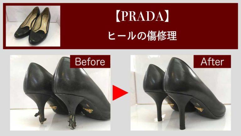 【プラダ】ヒールの傷修理
