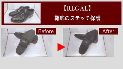 リーガル靴底修理