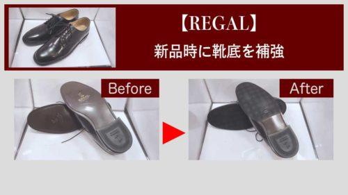 リーガル新品の靴底補強
