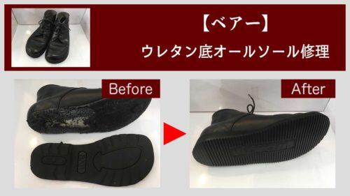 ベアー靴修理・オールソール