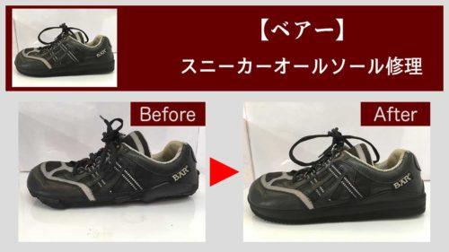ベアー靴修理・スニーカーオールソール