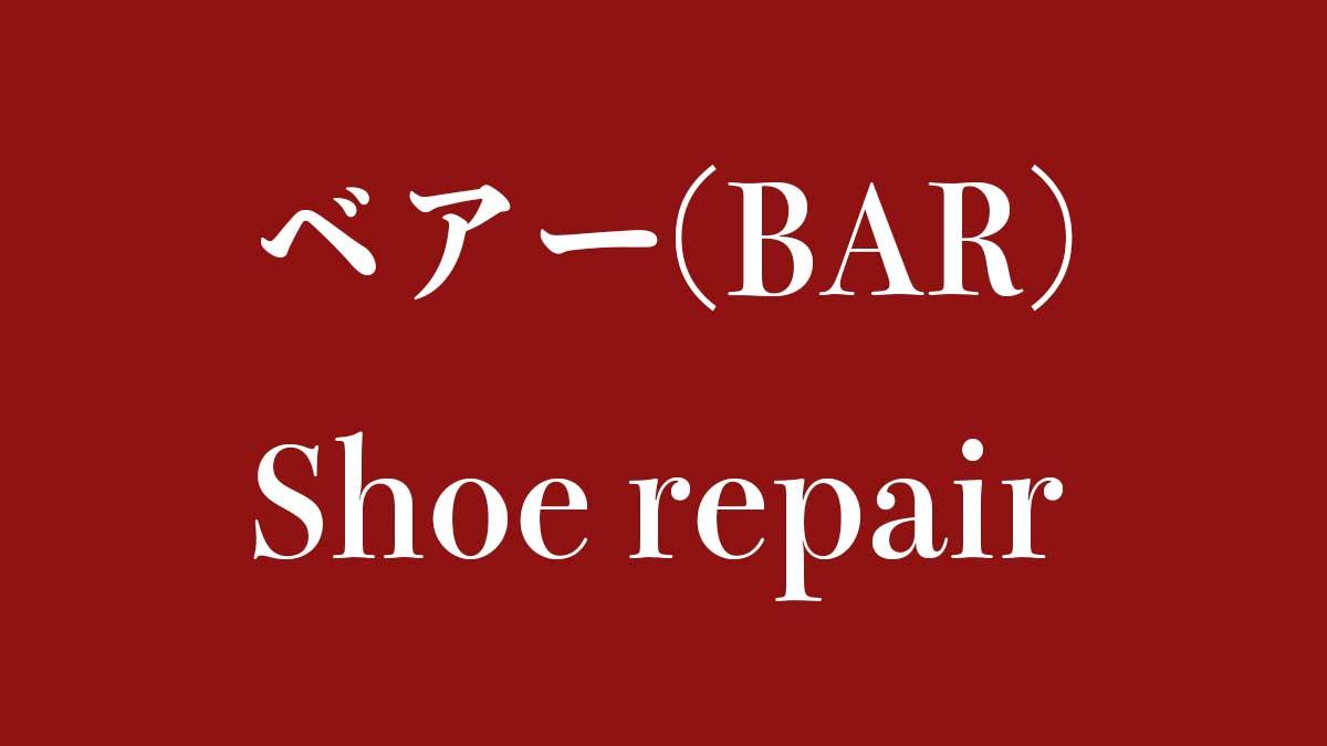 ベアー靴修理アイキャッチ