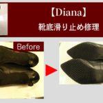 ダイアナ靴底滑り止め修理