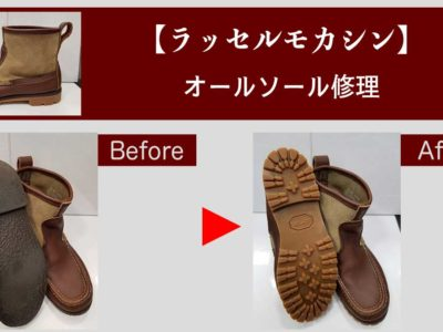 ラッセルモカシン靴底修理