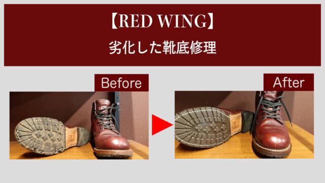 レッドウィング靴底劣化修理