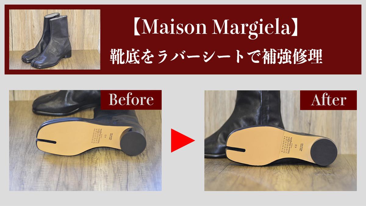 メゾンマルジェラ靴底修理事例